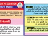 Prevention of Violence and damage or loss of property GUJ13ACT 2012
